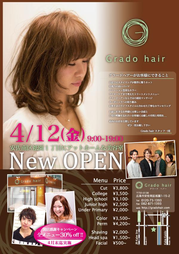 4/12(金)New OPEN!!