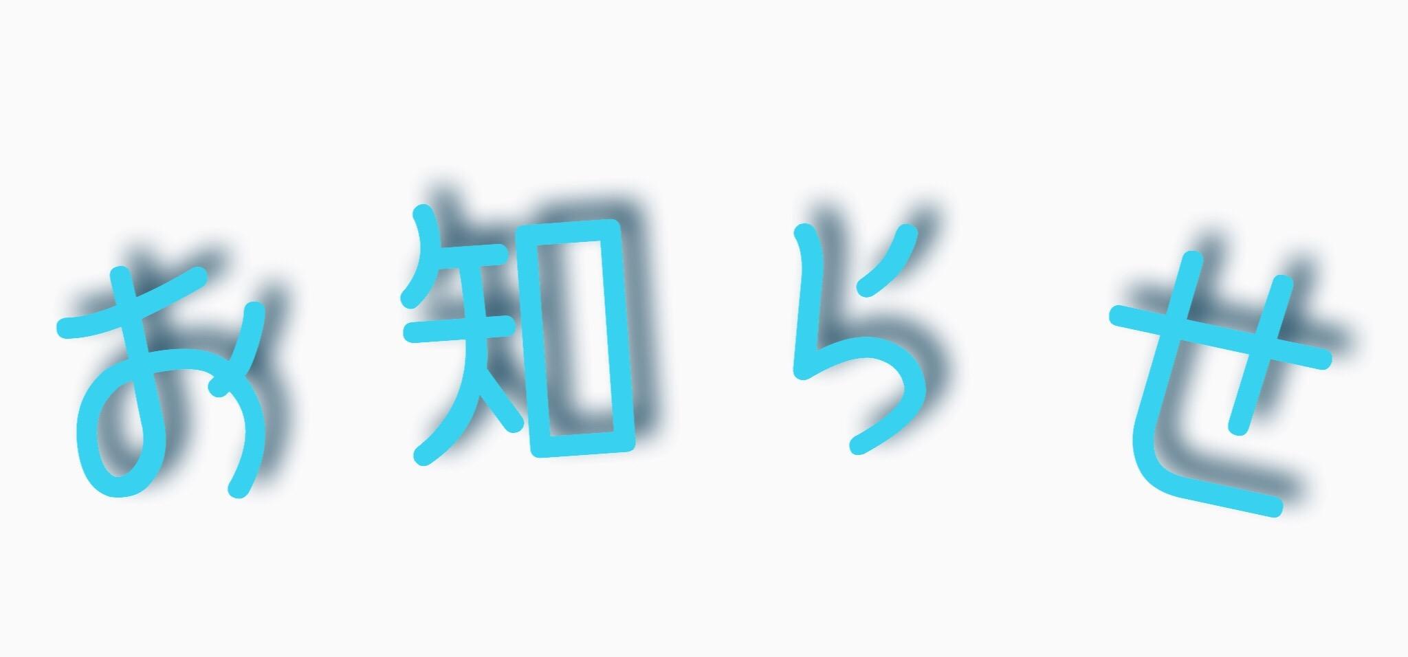 定休日のお知らせ【2月】