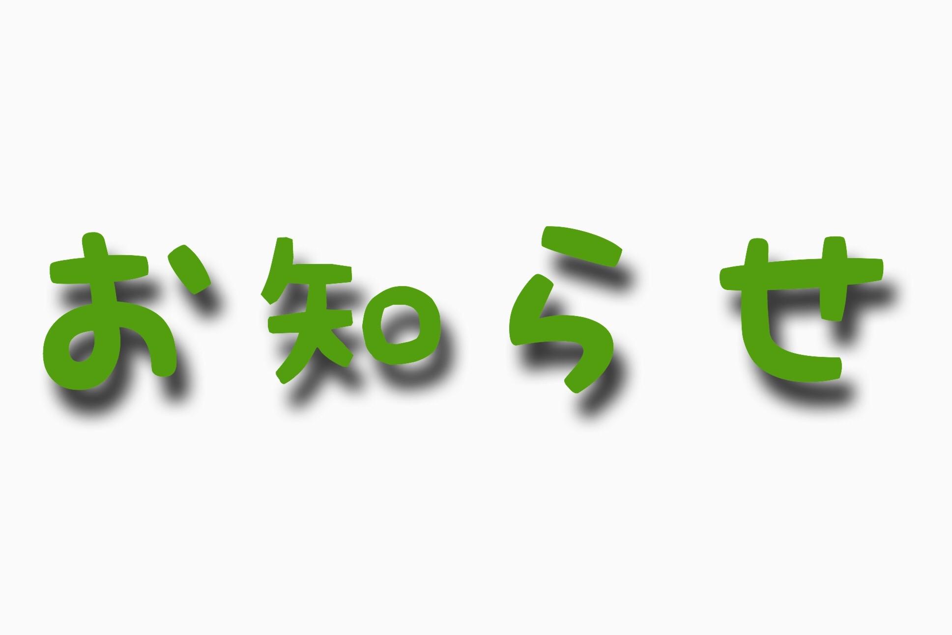 定休日のお知らせ【3月】