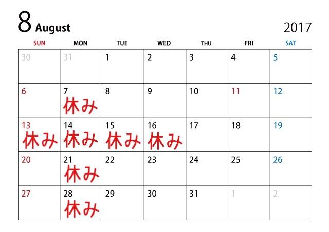 【お知らせ】8月定休日