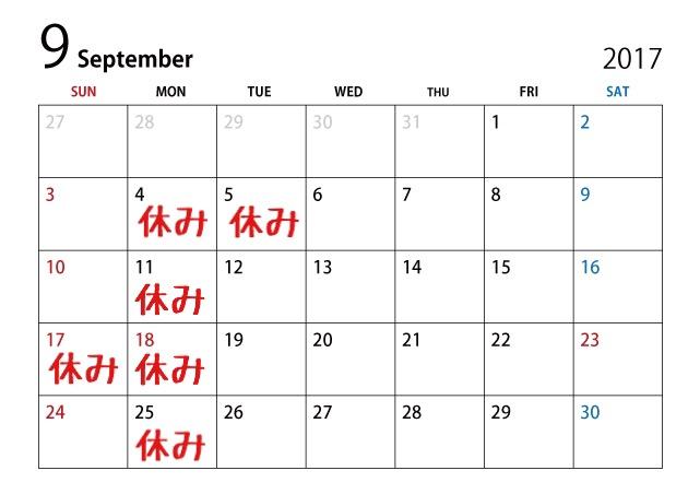 【お知らせ】9月定休日