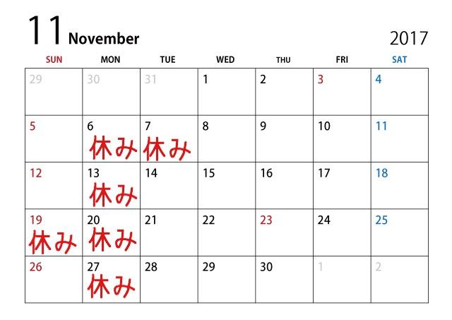 【お知らせ】11月定休日