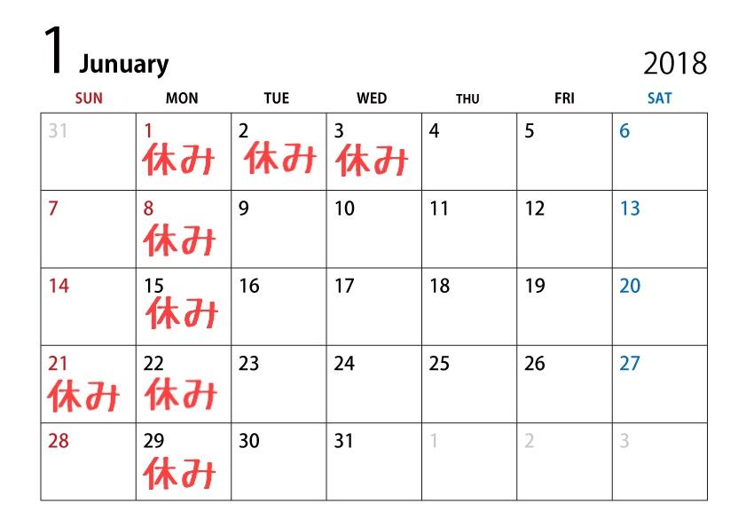 【お知らせ】1月定休日
