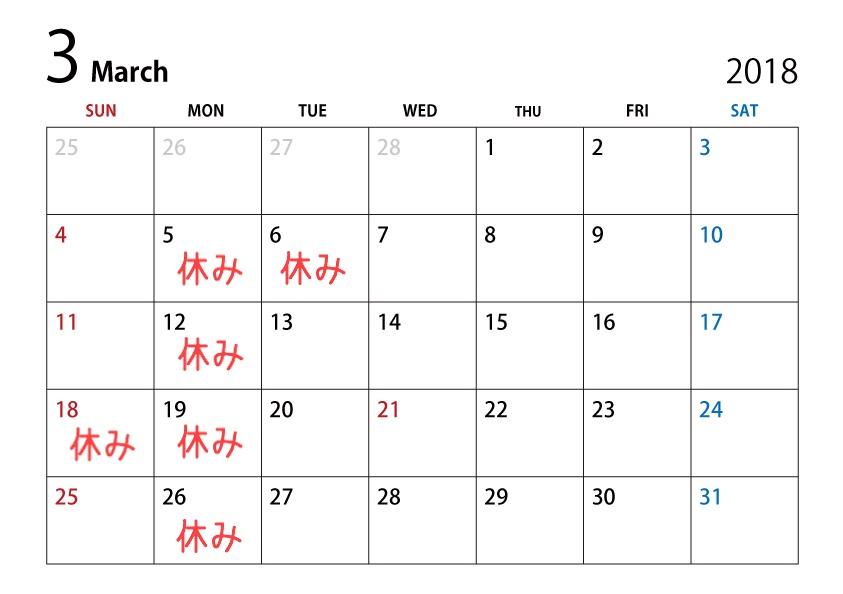 【お知らせ】3月定休日