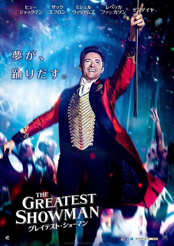 【This is the greatest show!!】