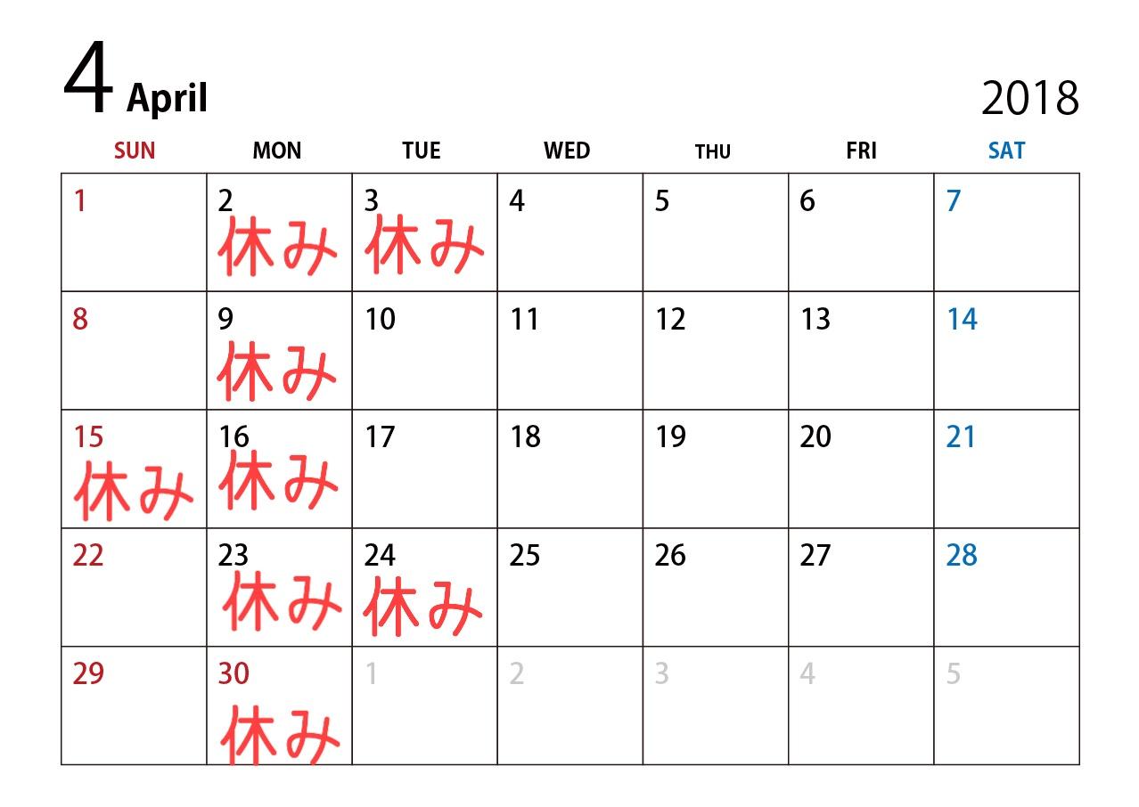 【お知らせ】4月の定休日