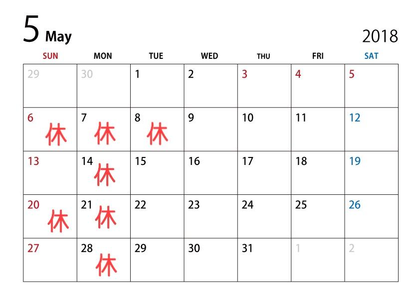 【お知らせ】5月の定休日