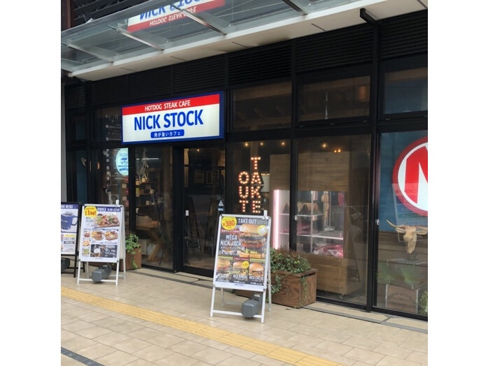 美味しいハンバーグ【NICKSTOCK 広島駅前店】