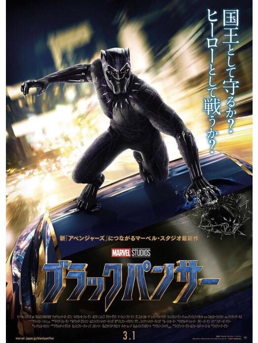 【オススメ映画】ブラックパンサー