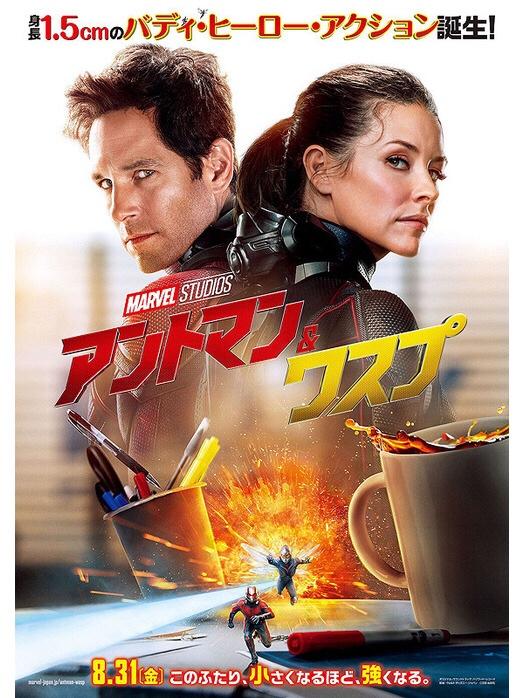 【おすすめ映画】アントマン&ワスプ