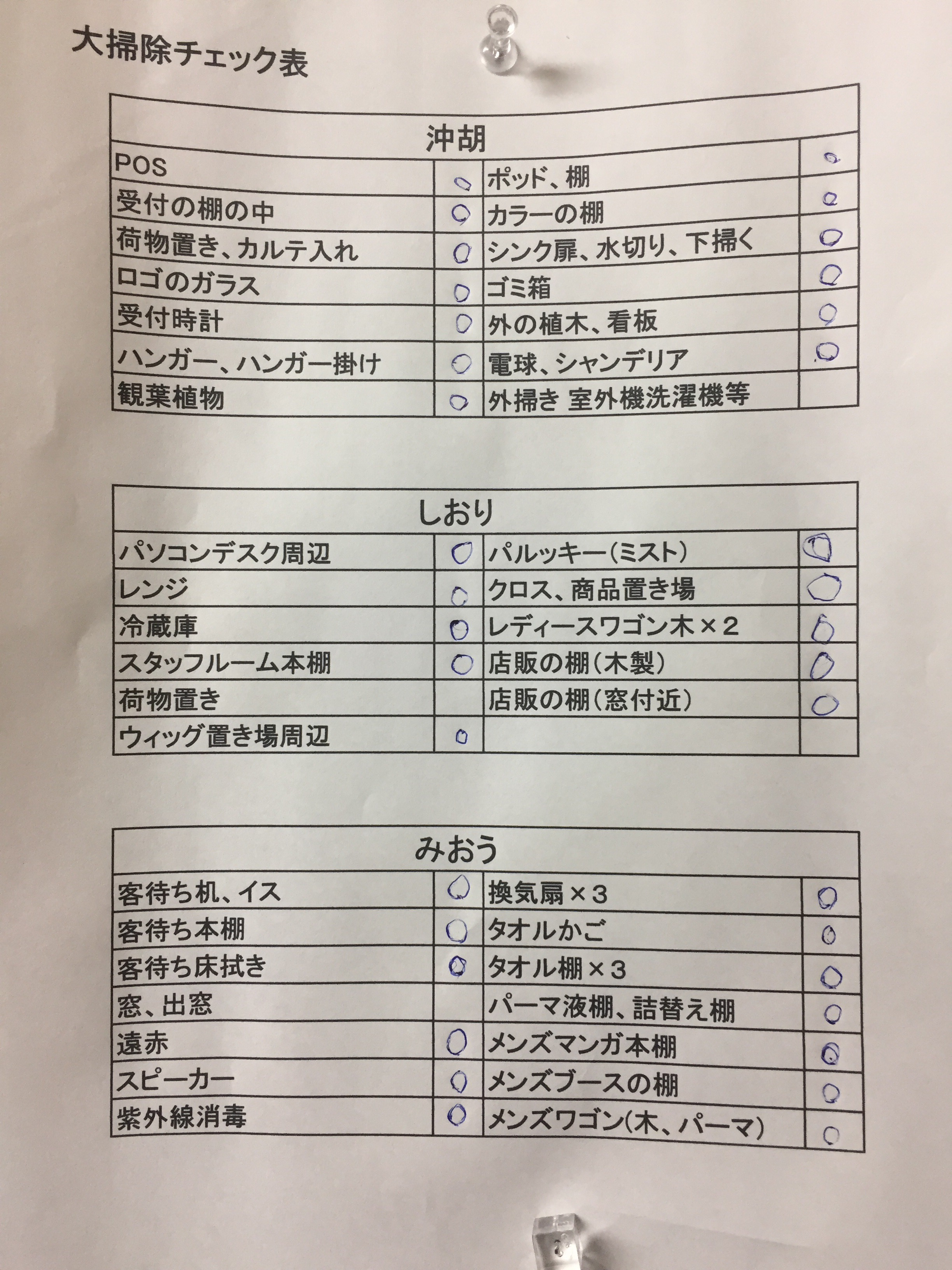 大掃除♪(^^)