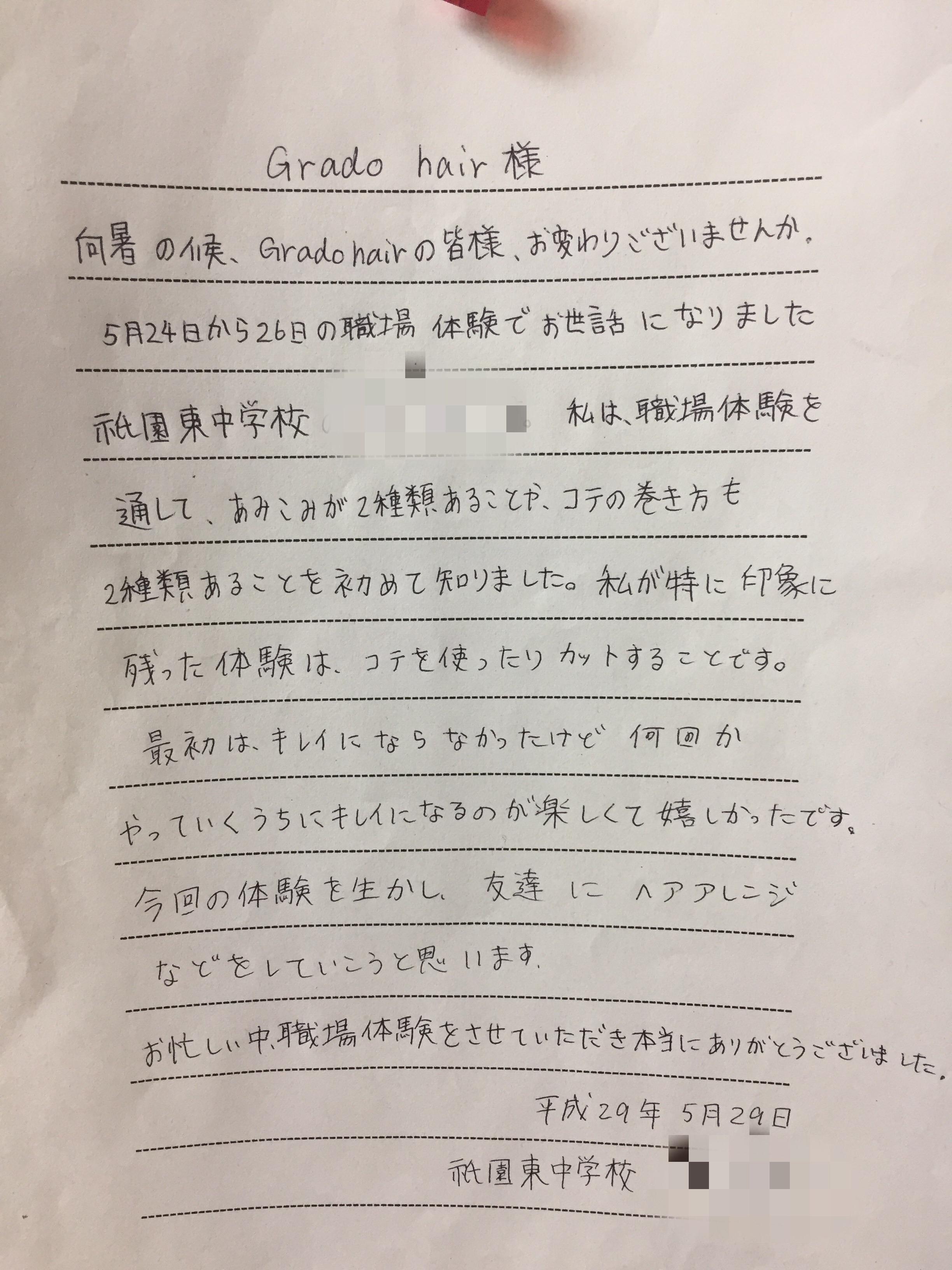 お手紙をいただきました♪(^^)