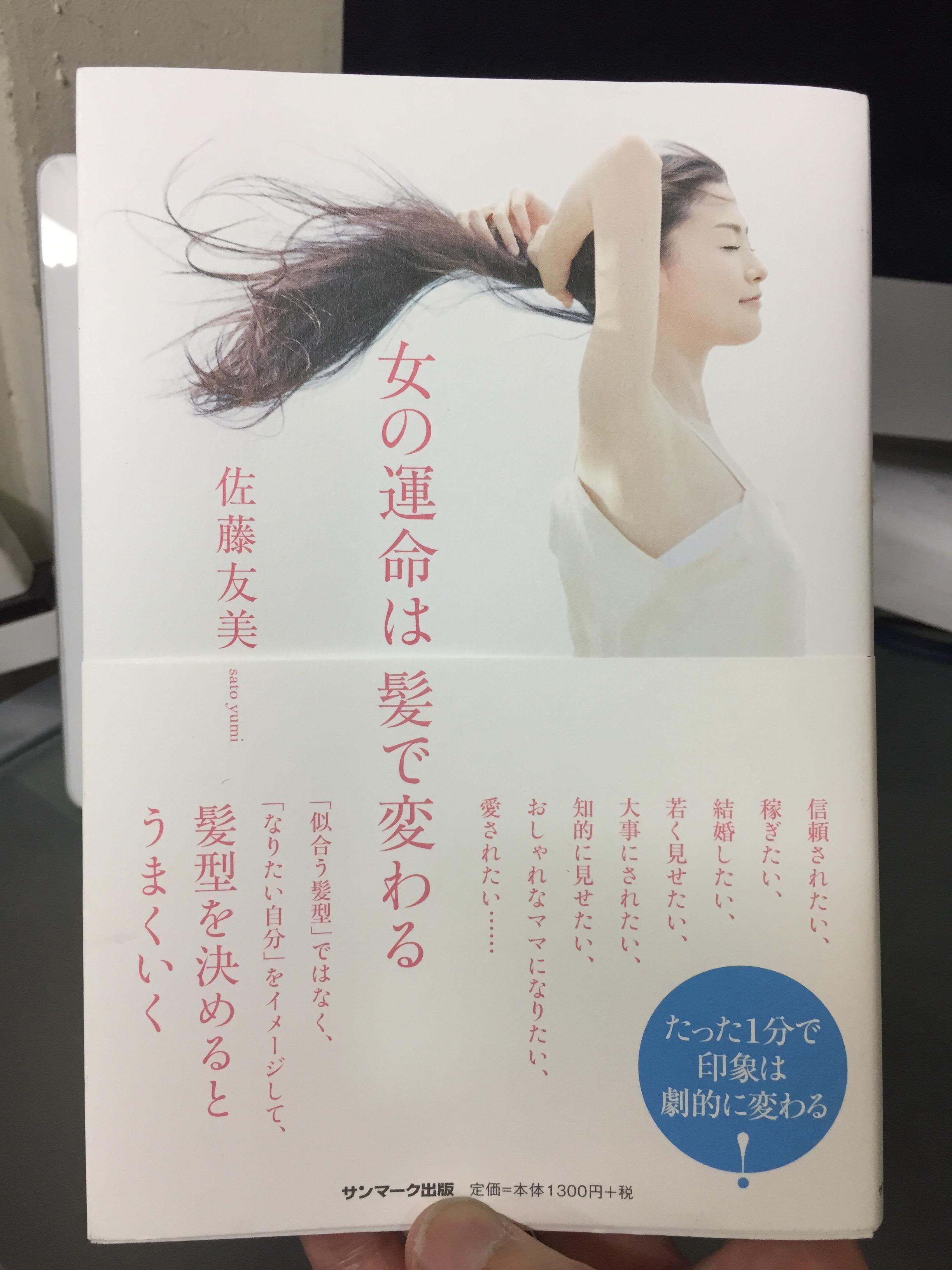 素敵な本を読みました!