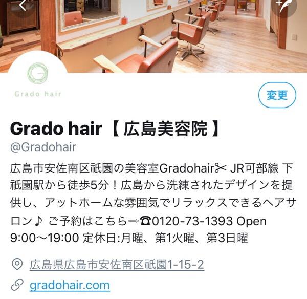 GradoのTwitterアカウント出来ました