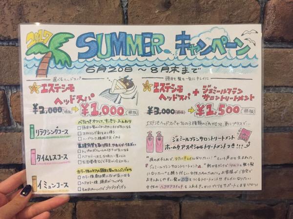〜サマーキャンペーン終了のお知らせ〜